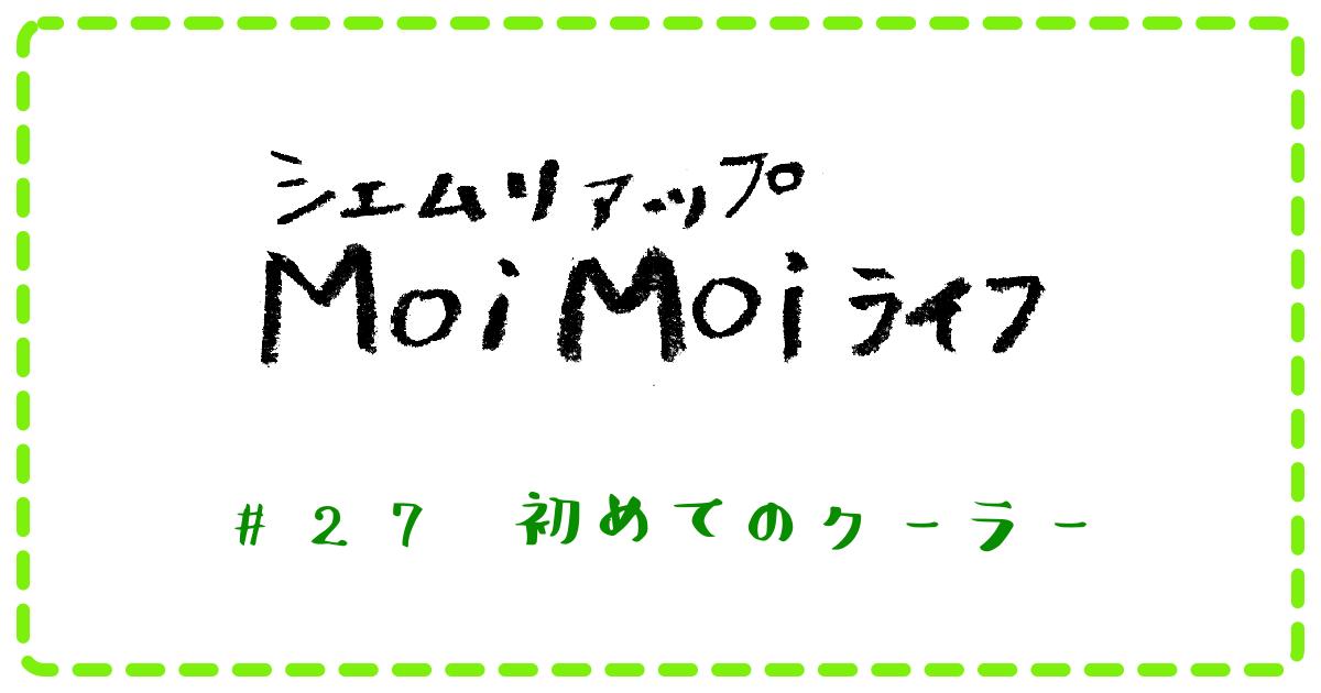 (日本語) Moi Moi ライフ #27 初めてのクーラー