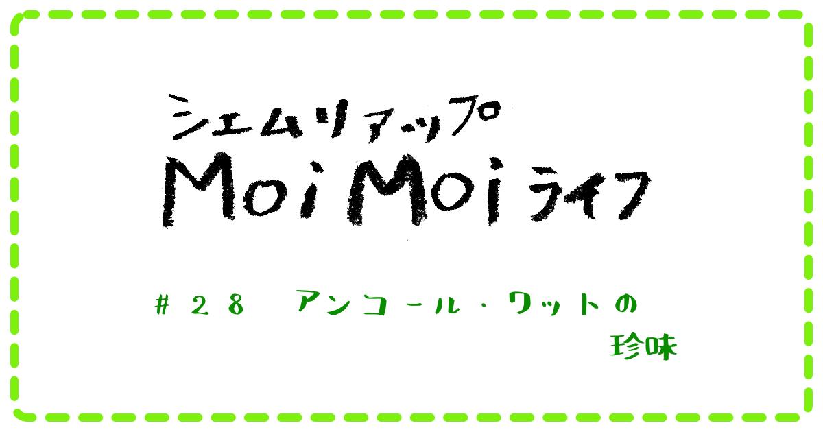 (日本語) Moi Moi ライフ #28 アンコール・ワットの珍味