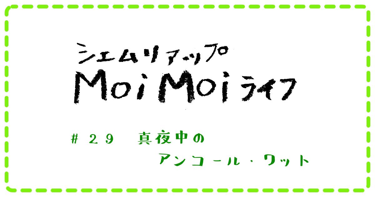 (日本語) Moi Moi ライフ #29 真夜中のアンコール・ワット