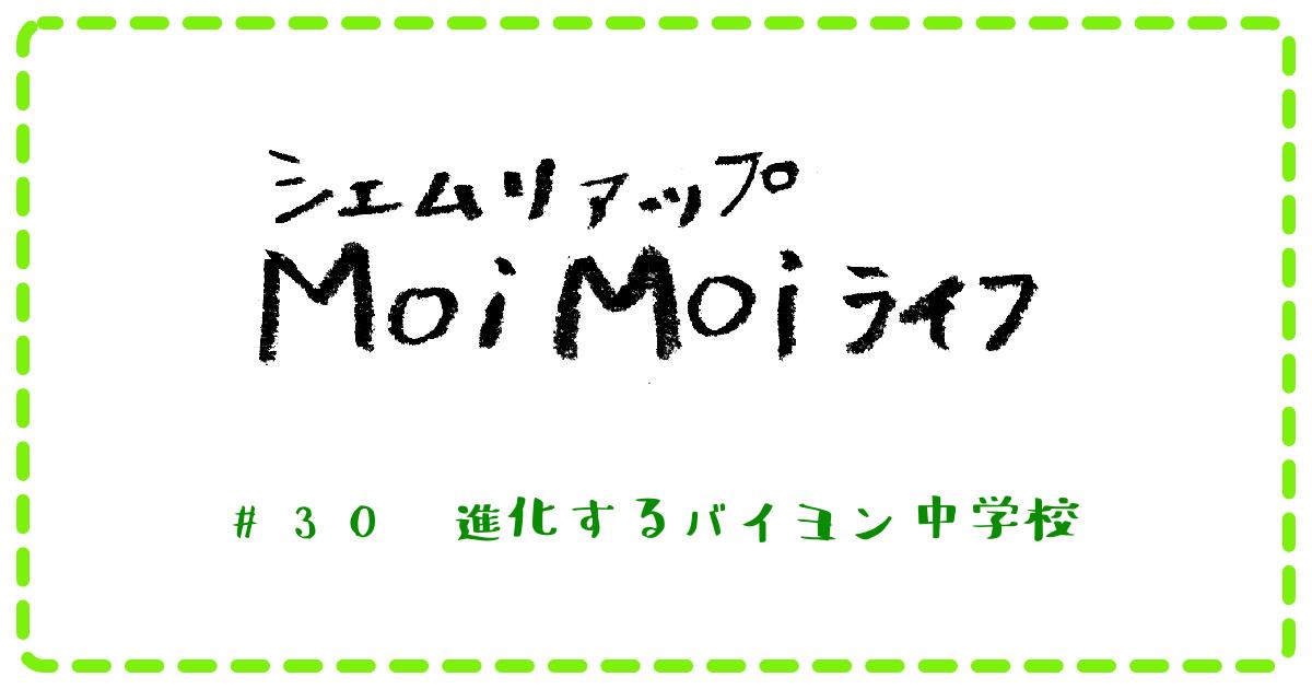 (日本語) Moi Moi ライフ #30 進化するバイヨン中学校