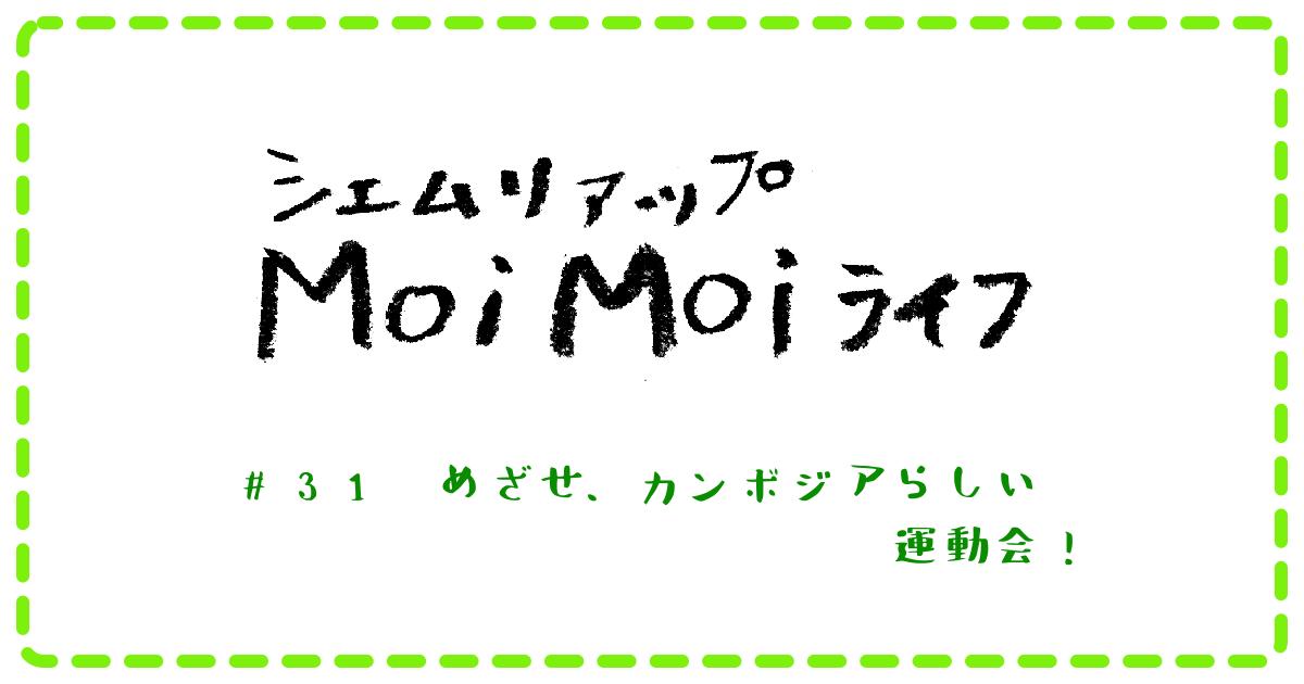 (日本語) Moi Moi ライフ #31 めざせ、カンボジアらしい運動会!