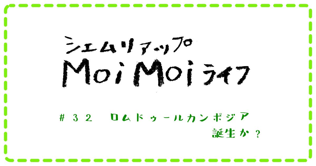 (日本語) Moi Moi ライフ #32 ロムドゥールカンボジア誕生か?