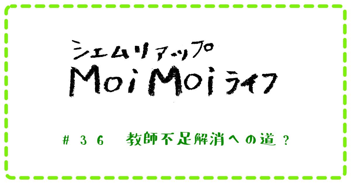 (日本語) Moi Moi ライフ #36 教師不足解消への道?