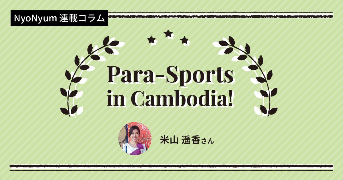 (日本語) パラスポーツinカンボジア⑤「第10回ASEAN Para Games へ向けて」