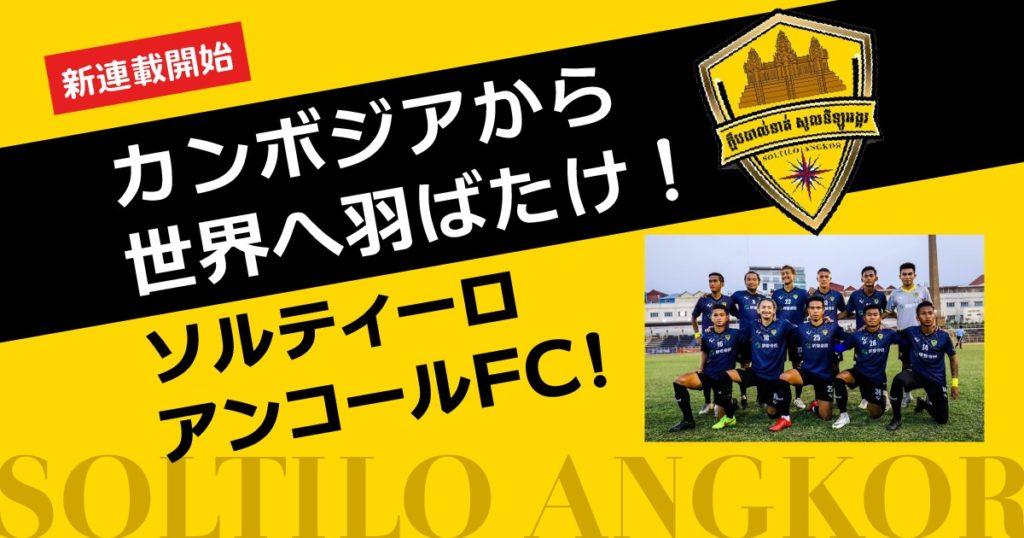 (日本語) 【新連載】カンボジアから世界へ羽ばたけ!ソルティーロアンコールFC!