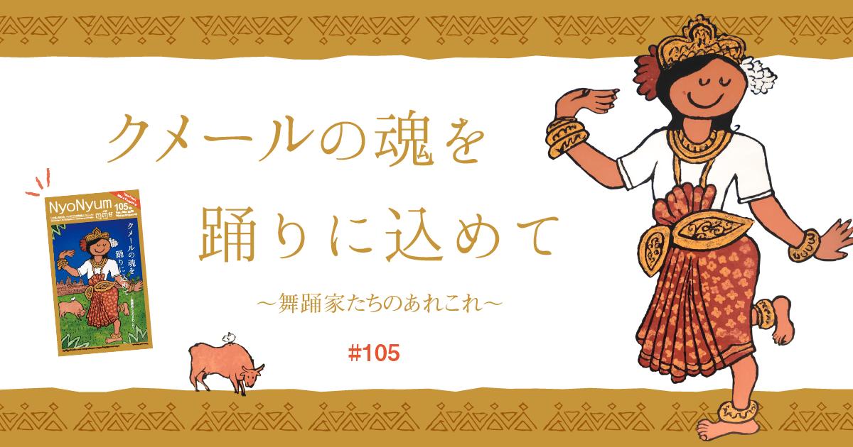 (日本語) カンボジア生活情報誌「NyoNyum」105発行のお知らせ!