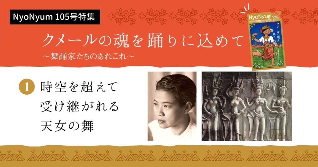(日本語) NyoNyum105号特集:①時空を超えて受け継がれる天女の舞