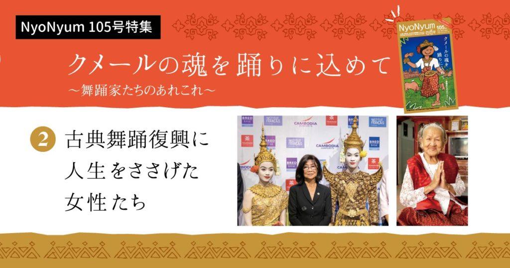 (日本語) NyoNyum105号特集:②古典舞踊復興に人生を捧げた女性たち