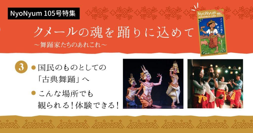 (日本語) NyoNyum105号特集:③国民のものとしての「古典舞踊」へ