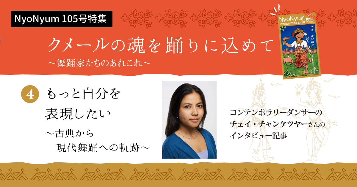 (日本語) NyoNyum105号特集:④もっと自分を表現したい~古典から現代舞踊への奇跡~