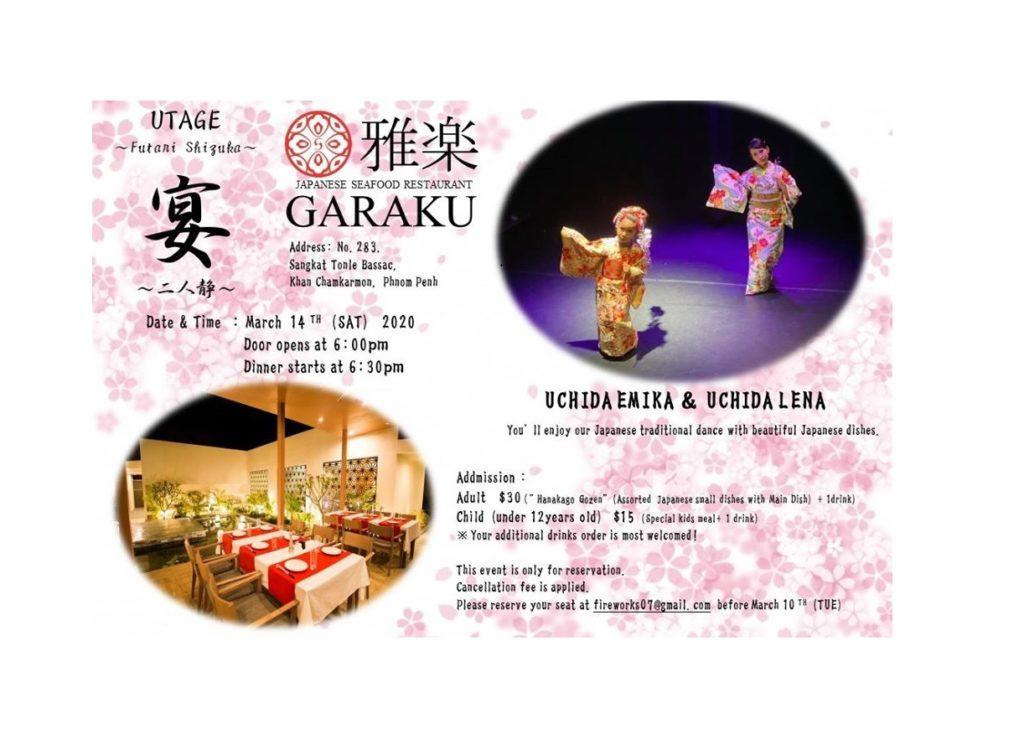 (日本語) 【3月14日開催】イベント「宴~二人静~」@雅楽 チケット販売開始!
