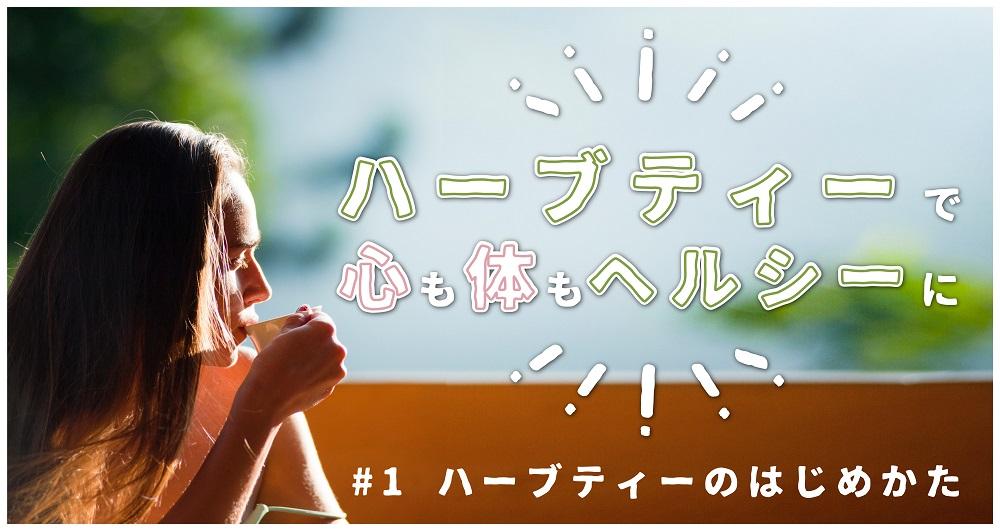 (日本語) 【新連載!】#1:ハーブティーのはじめかた<ハーブティーで心も体もヘルシーに>