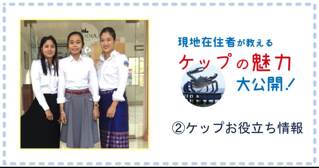 (日本語) 【新連載】現地在住者が教えるケップの魅力大公開!②ケップお役立ち情報