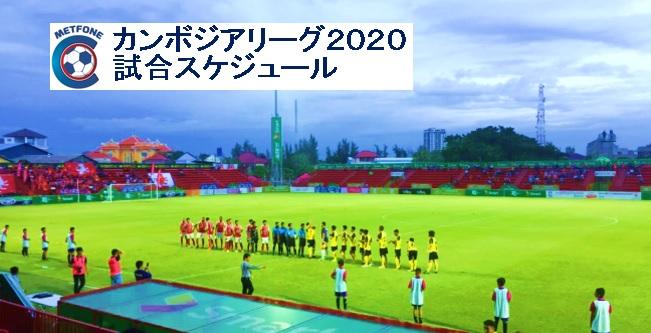 (日本語) メットフォンカンボジアリーグ2020 試合日程一覧 ※2月6日更新