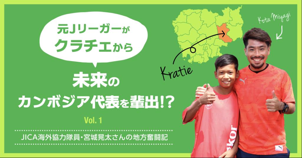 (日本語) 元Jリーガーがクラチェから未来のカンボジア代表を輩出!?【JICA海外協力隊員の地方奮闘記】