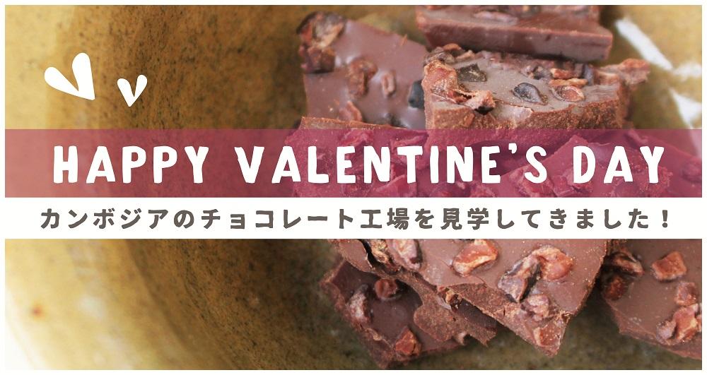 (日本語) カンボジアにチョコレート工場!?【ニョニュムショップ便りvol.17】