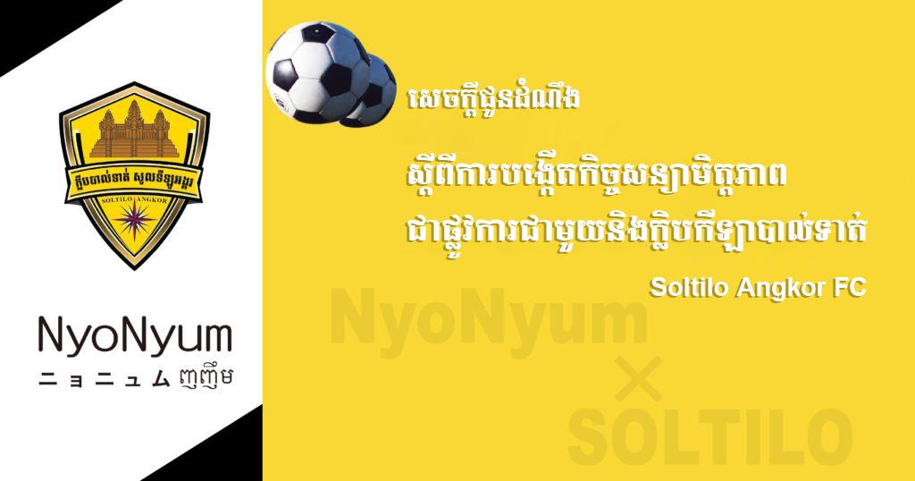 (ភាសាខ្មែរ) សេចក្តីជូនដំណឹងស្តីពីការបង្កើតកិច្ចសន្យាមិត្តភាពជាផ្លូវការជាមួយនិងក្លិបកីឡាបាល់ទាត់ Soltilo Angkor FC