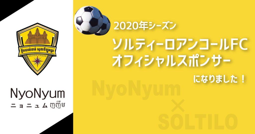 (日本語) 2/9 ソルティーロアンコールFCとオフィシャルパートナーシップ契約締結のお知らせ