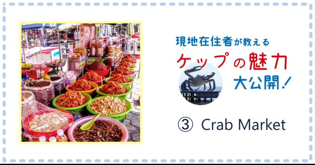 (日本語) 【新連載】現地在住者が教えるケップの魅力大公開!③Crab Market
