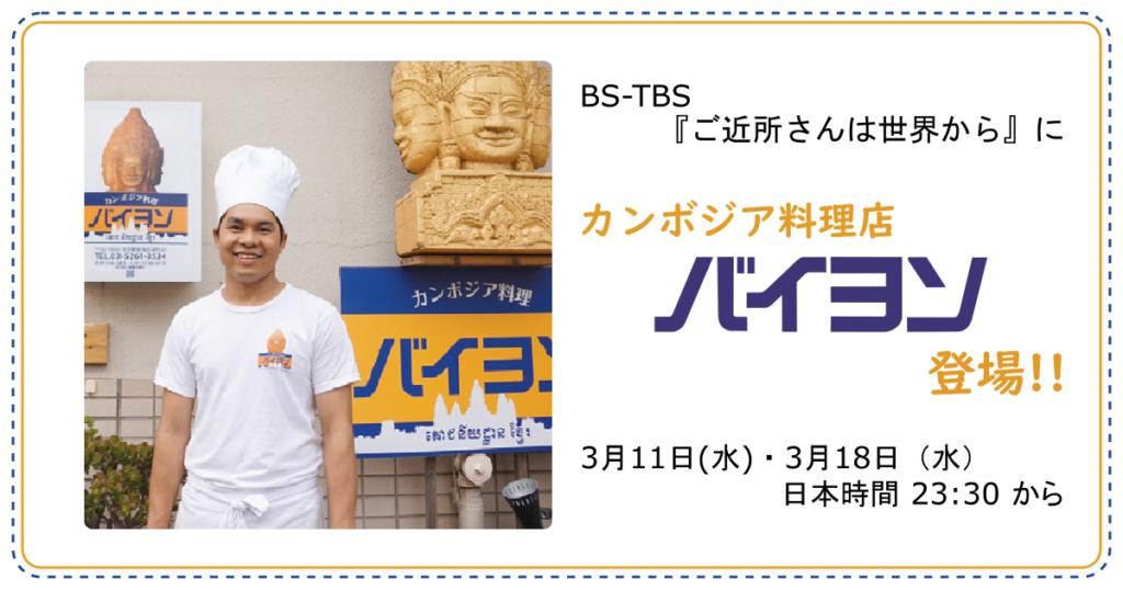 (日本語) BS-TBS「ご近所さんは世界から」にカンボジア料理店「バイヨン」が登場