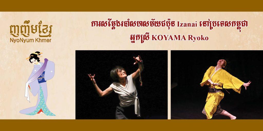(ភាសាខ្មែរ) សិល្បកររបាំជប៉ុនរស់នៅកម្ពុជា (អ្នកស្រី Koyama Ryoko)【Special4】