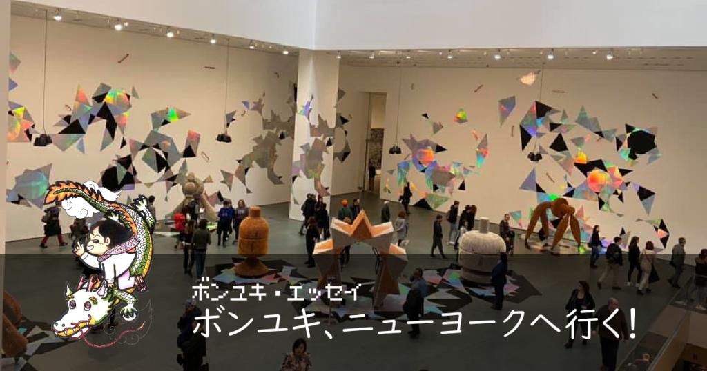 (日本語) 【ボンユキエッセイ No.105】ボンユキ、ニューヨークへ行く!