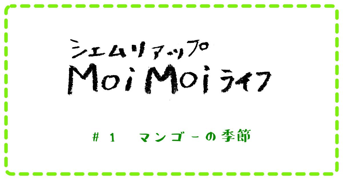 (日本語) Moi Moi ライフ #1 マンゴーの季節