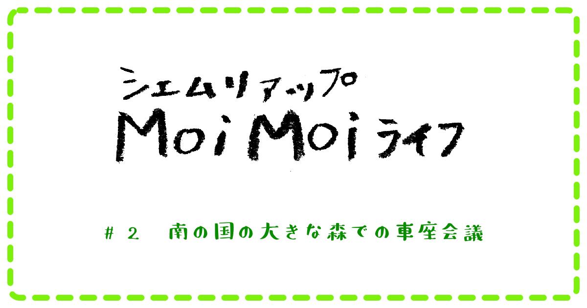 (日本語) Moi Moi ライフ #2 南の国の大きな森での車座会議