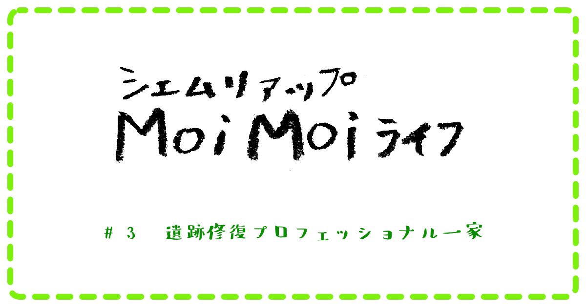 (日本語) Moi Moi ライフ #3 遺跡修復プロフェッショナル一家