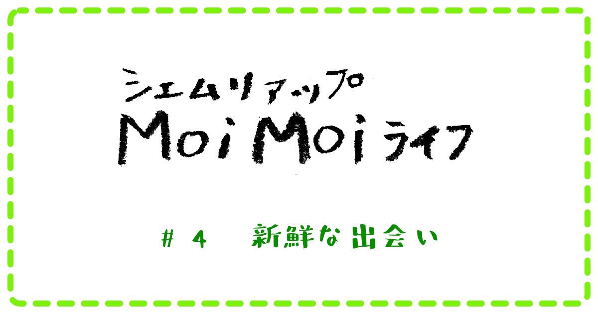 (日本語) Moi Moi ライフ #4 新鮮な出会い