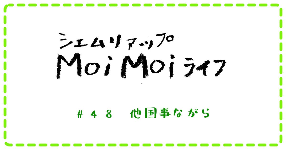 (日本語) Moi Moi ライフ #48 他国事(ひとごと)ながら