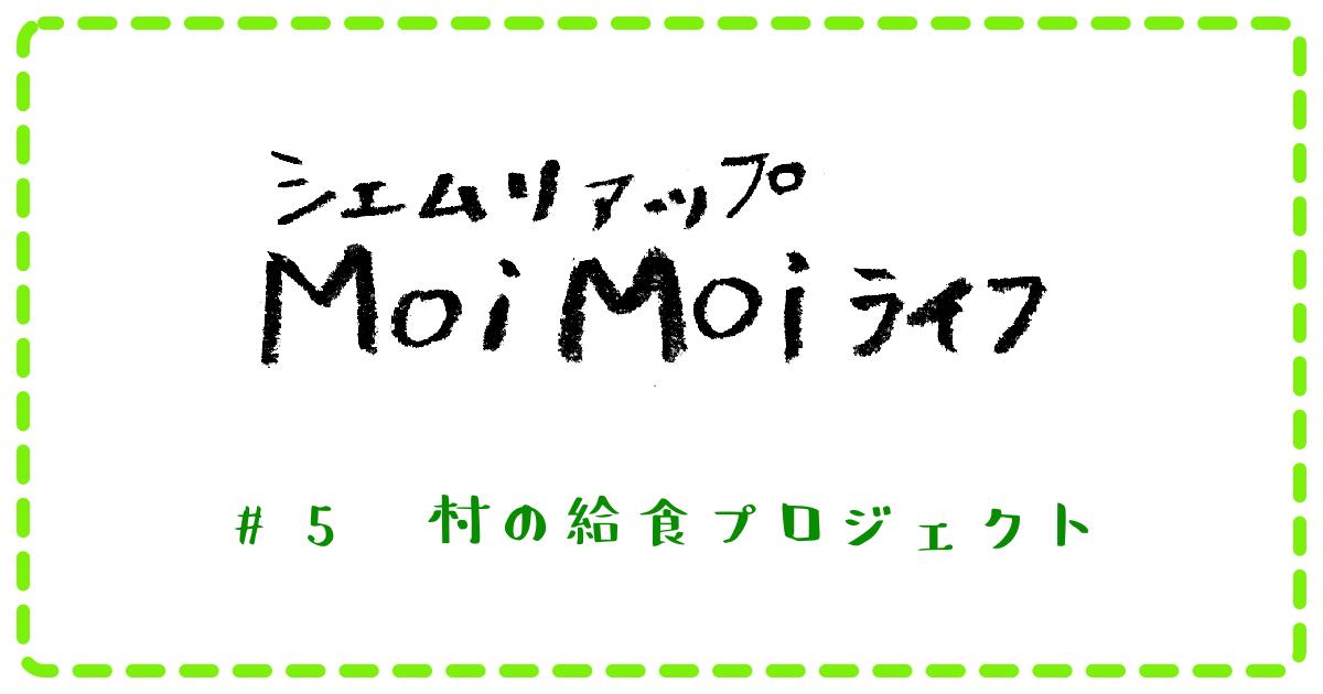 (日本語) Moi Moi ライフ #5 村の給食プロジェクト