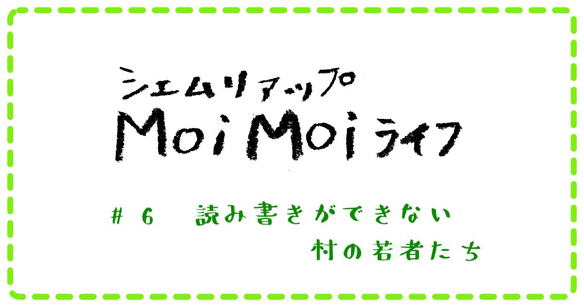 (日本語) Moi Moi ライフ #6 読み書きができない村の若者たち