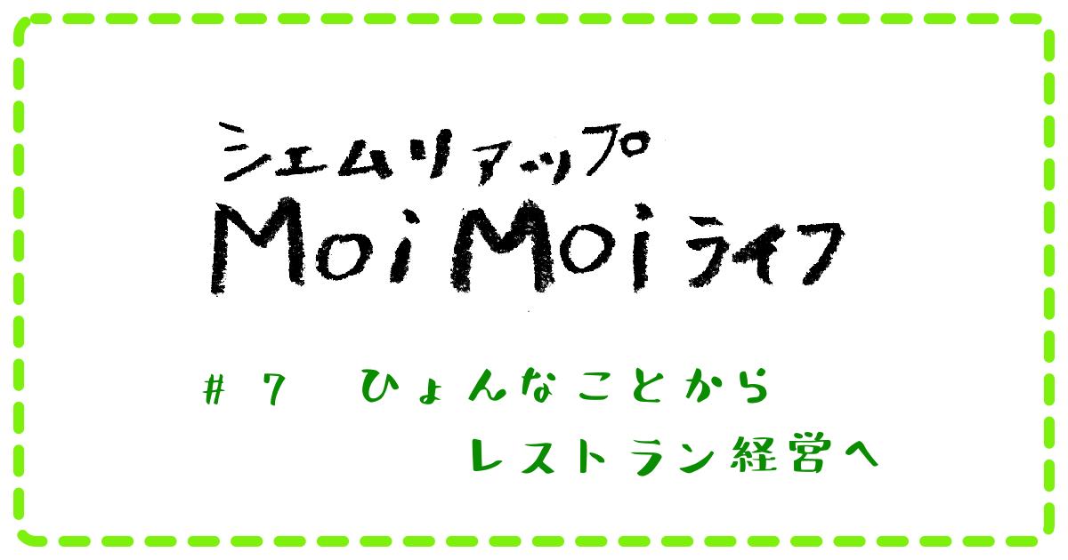 (日本語) Moi Moi ライフ #7 ひょんなことからレストラン経営へ