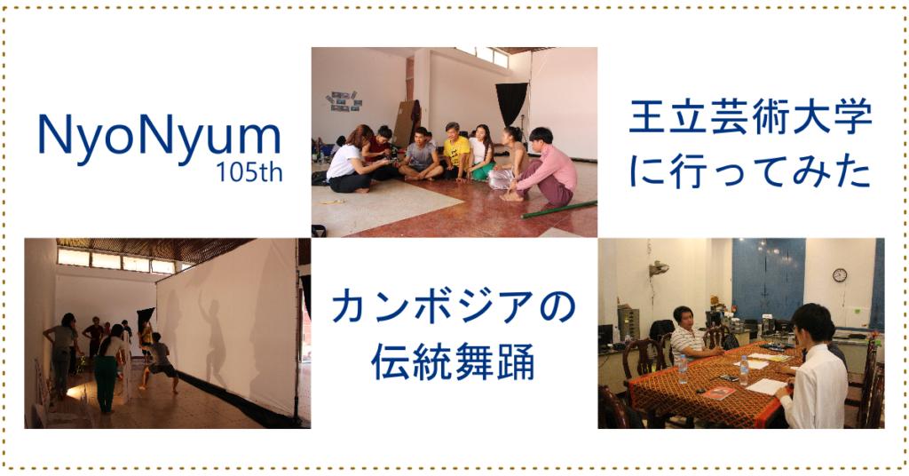 (日本語) NyoNyum105号 伝統舞踊を教える大学に行ってみた!
