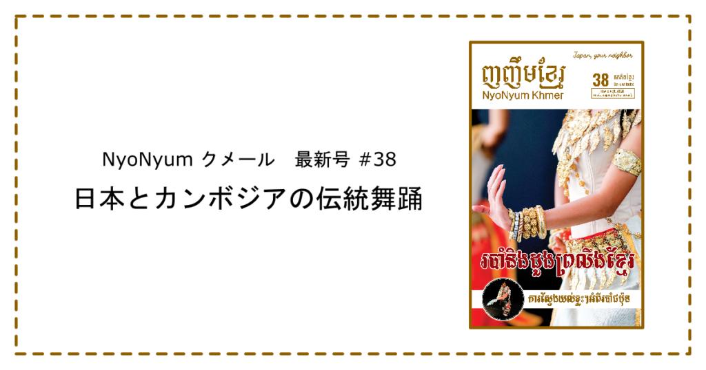 (日本語) NyoNyum Khmer 38号は「日本舞踊とカンボジアの古典舞踊」