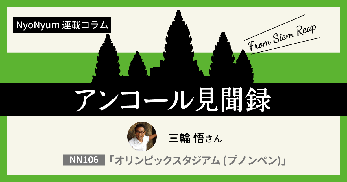 (日本語) アンコール見聞録 #18 オリンピックスタジアム(プノンペン)