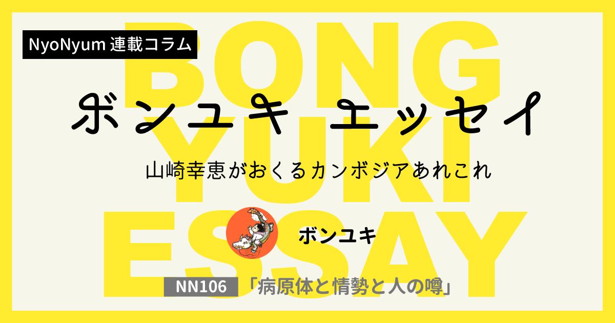 (日本語) 【ボンユキエッセイ No.106】病原体と情報と人の噂
