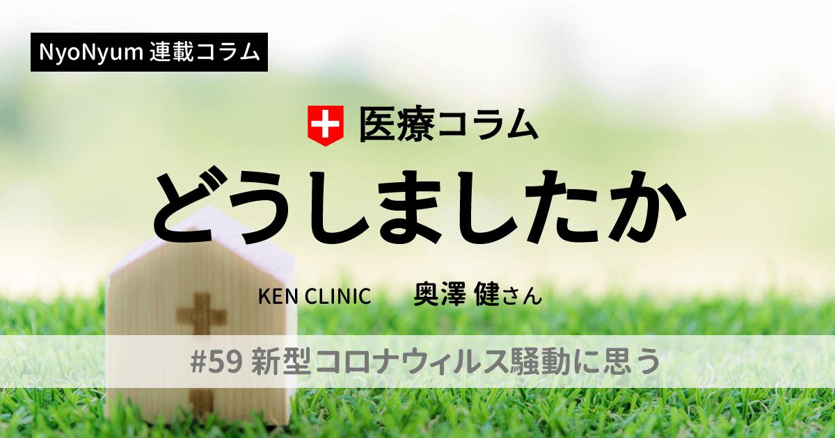 (日本語) どうしましたか #59「新型コロナウイルス騒動に思う」