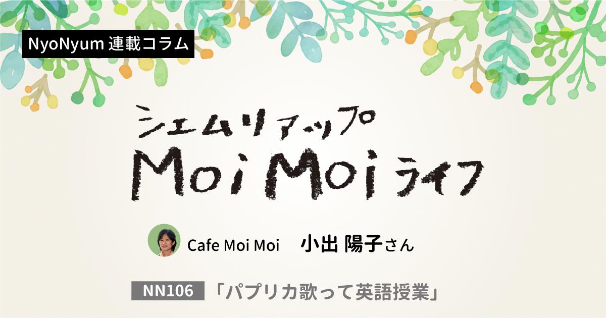 """(日本語) Moi Moi ライフ #49 """"パプリカ""""歌って英語授業!"""