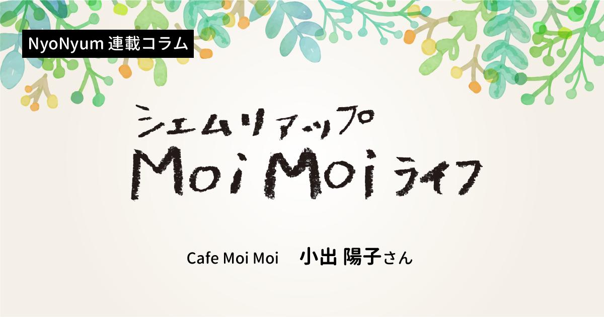 "Moi Moi ライフ #57 ""一家に一農園""ブーム到来?"