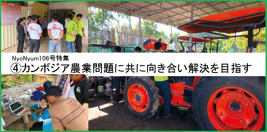 (日本語) NyoNyum106号特集:特集④カンボジア農業問題に共に向き合い解決を目指す