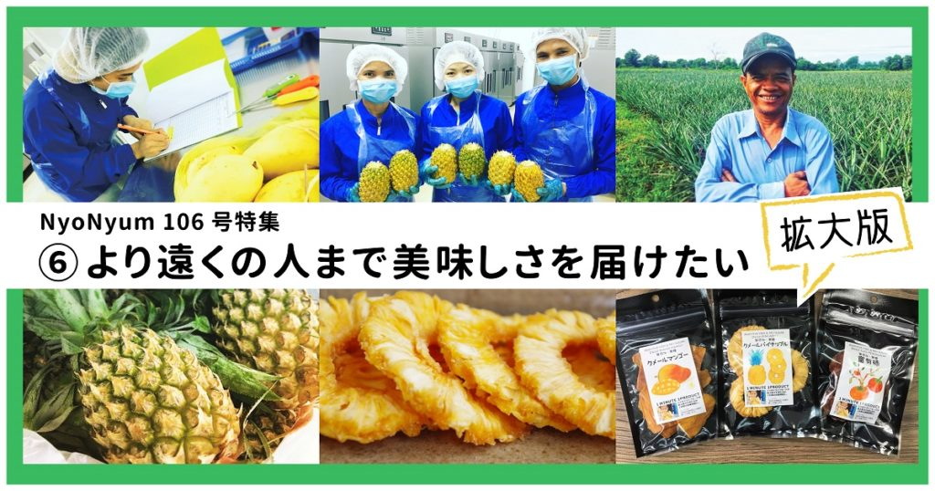 (日本語) NyoNyum106号特集:⑥より遠くの人まで美味しさを届けたい