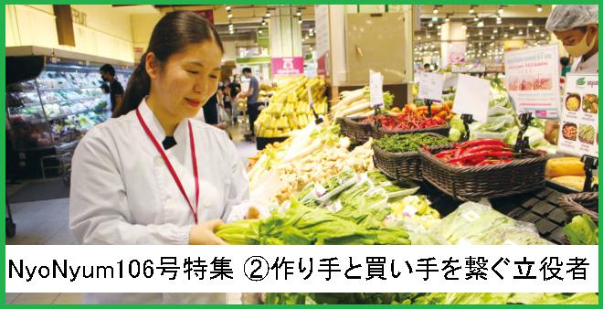 (日本語) NyoNyum106号特集:②作り手と買い手を繋ぐ立役者
