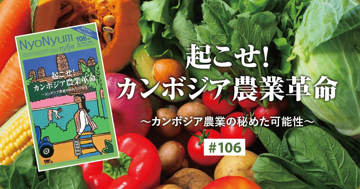 (日本語) カンボジア生活情報誌「NyoNyum106号」発行のお知らせ!