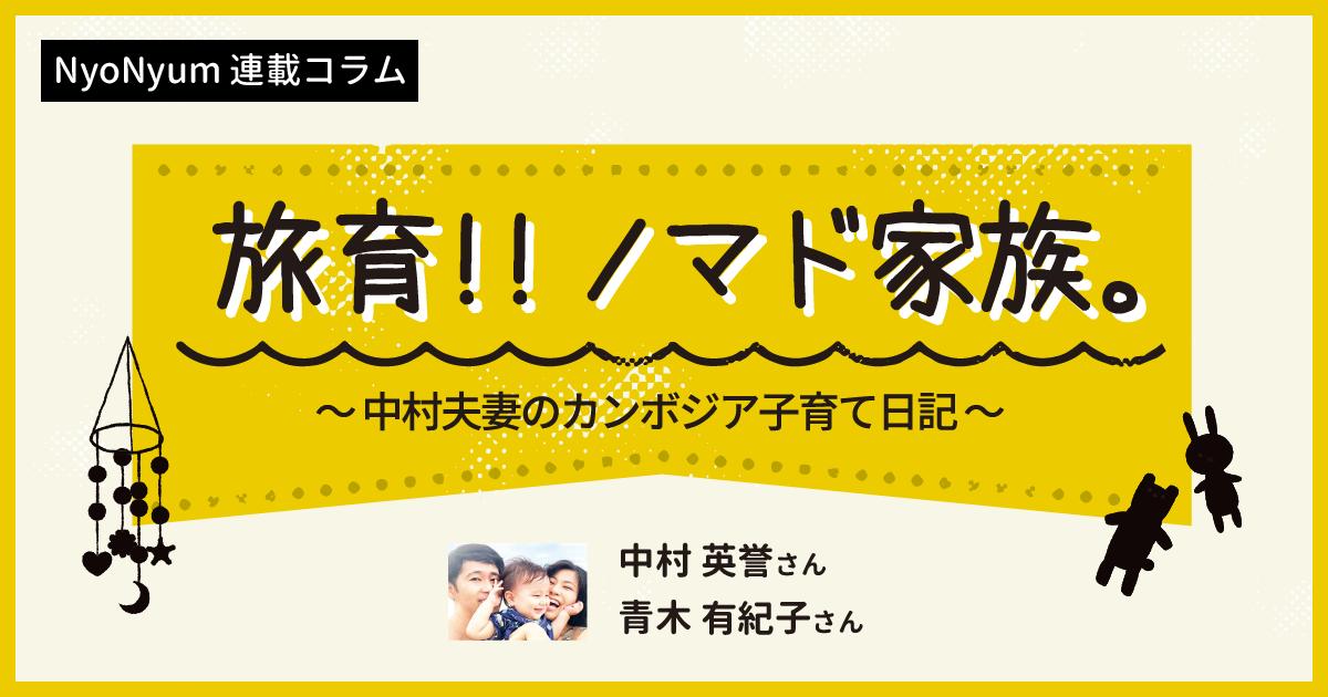 (日本語) 【旅育!!ノマド家族。】⑨夫婦仲の秘訣は相手の話を聞くこと