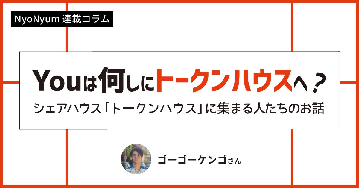(日本語) Youは何しにトークンハウスへ?⑧トークンハウスの原点(最終回)