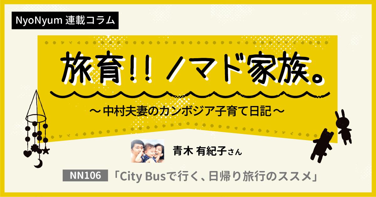 (日本語) 【旅育!!ノマド家族。】City Bus で行く、 日帰りプチ旅行のススメ