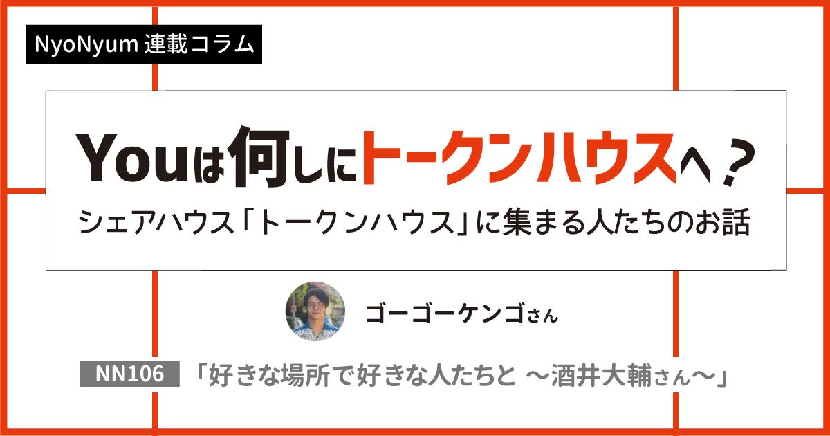 (日本語) Youは何しにトークンハウスへ?⑥好きな場所で、好きな人たちと。