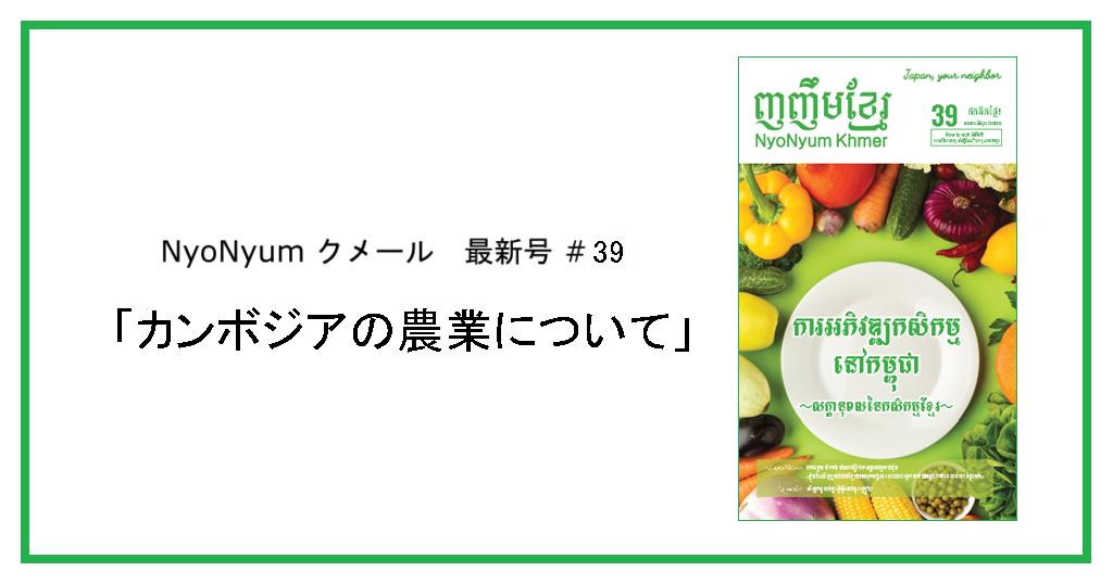 (日本語) NyoNyum Khmer 39号は「カンボジア農業について」